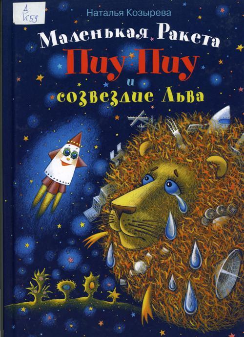 Астрофизик козырев книги скачать бесплатно