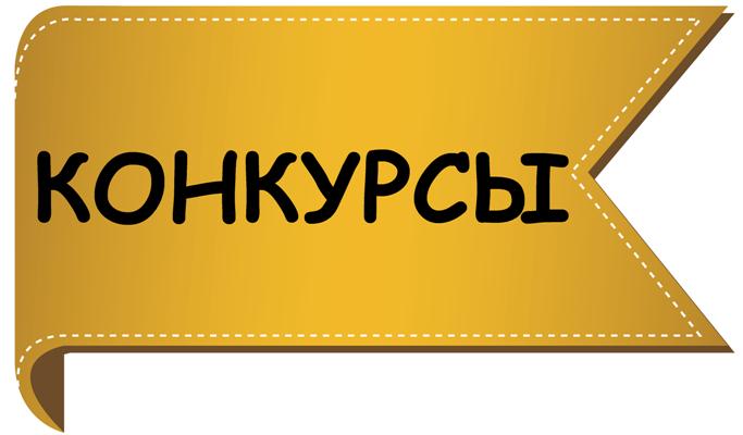 конкурсы. конкурсы фото