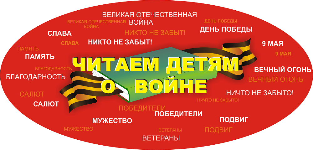 http://www.sodb.ru/sites/default/files/u5/logotip_9_may.png
